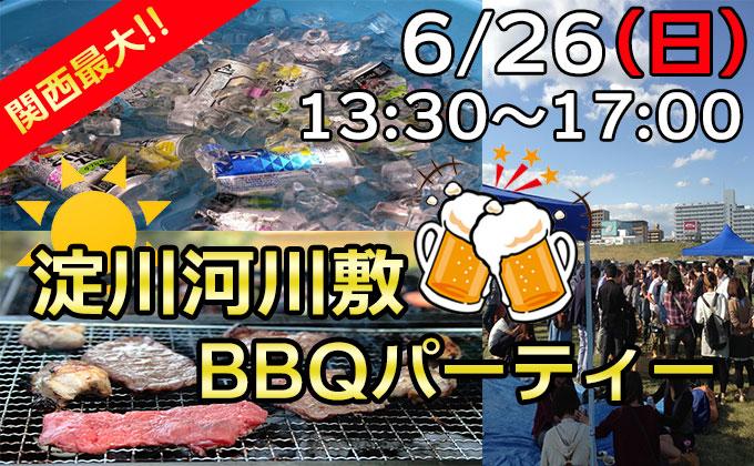 6月BBQ
